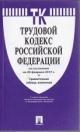 Трудовой кодекс РФ на 20.02.17 с таблицей изменений